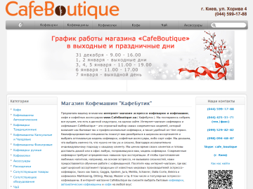 cafeboutique.com.ua