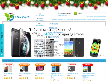 china-sale.com.ua