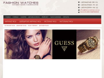 fashionwatches.com.ua