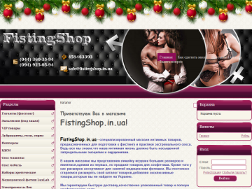 fistingshop.in.ua