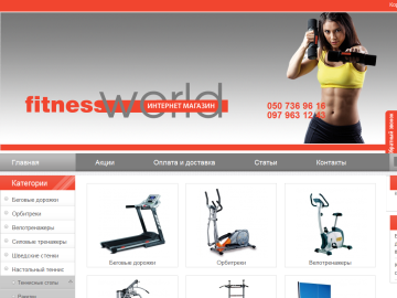 fitnessworld.com.ua