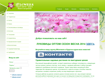 iflowers.com.ua