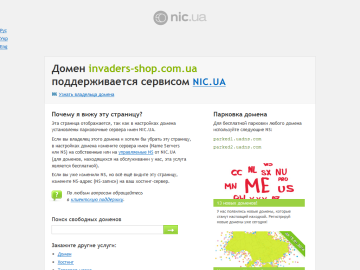 invaders-shop.com.ua