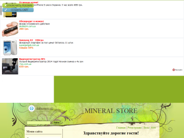 mineralu.at.ua