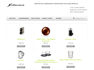 n-coffee.com.ua