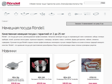 Rondell.in.ua