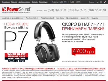 powersound.com.ua