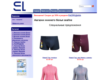 shop-sealine.com.ua