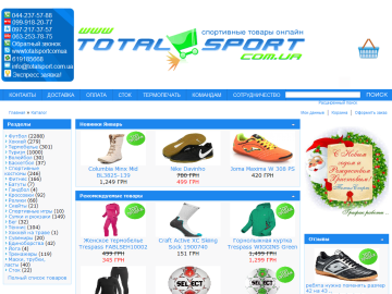 totalsport.com.ua