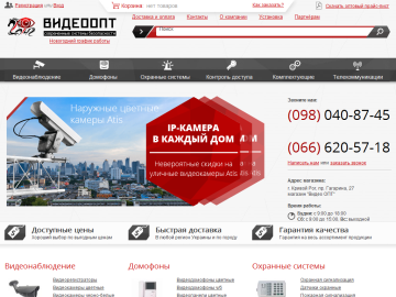 video-opt.com.ua