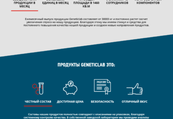 screenshot-optgeneticlab-ru-2016-11-23-11-55-26