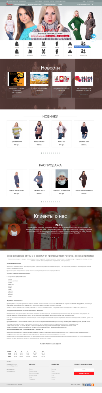 screenshot-natalka.ua-2017-10-30-17-40-22-049