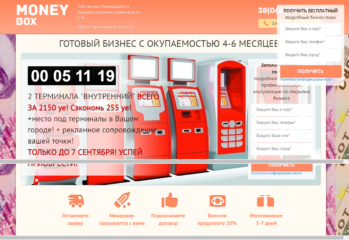 screenshot-moneybox.net.ua-2018.09.07-18-47-43